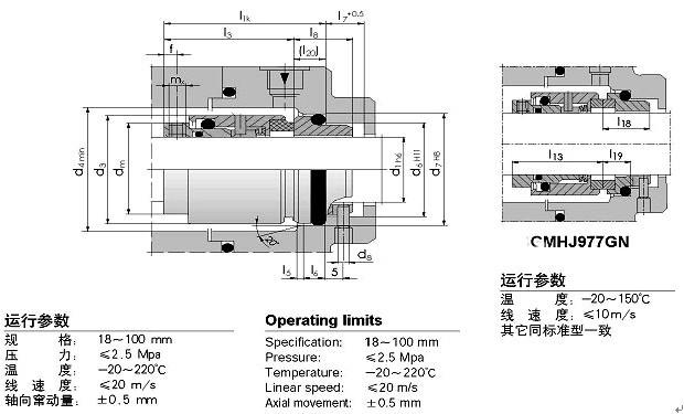国际精密-HJ92N机械密封